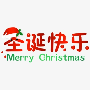 Merry Christmas Word Art Png.Merry Christmas Words Red Merry Christmas Clipart Child